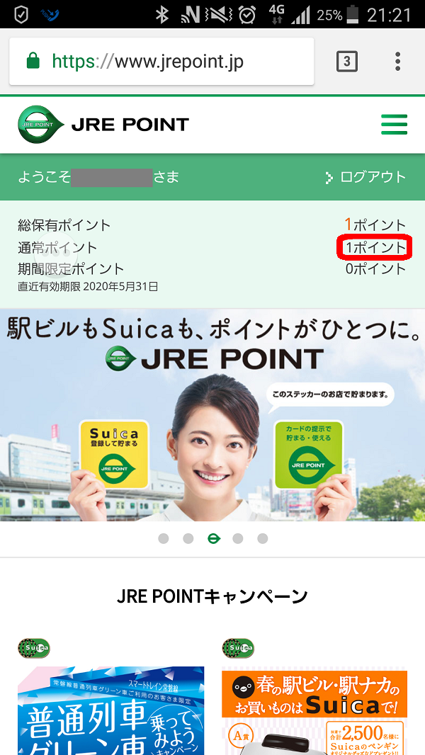 JRE POINT 通常ポイント確認